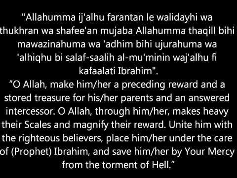 How To Perform Funeral janazah Salah. صلاة الجنازة - Sheikh Ibn Uthaymeen video