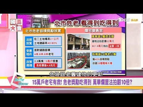 台灣-國民大會-20181010 15萬戶老宅有救!危老獎勵吃得到 萬華爛屋法拍翻10倍?