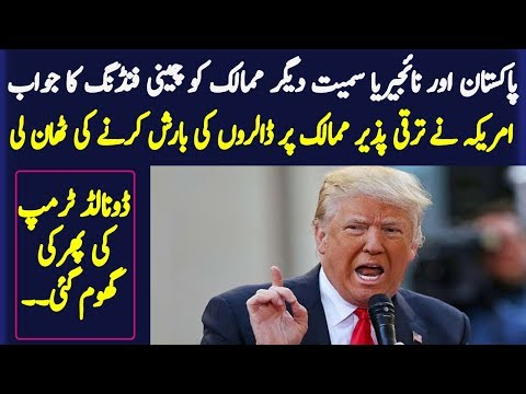 Donald trump breaking news today Alif news 17-10-2018