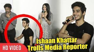 Ishaan Khattar Trolls Media Reporter | Shahid Kapoor Brother | Funniest Side Of Ishaan Khattar