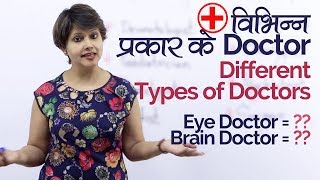 Types of Doctors  (विभिन्न प्रकार के डॉक्टर) – Medical Vocabulary - English Speaking Lesson in Hindi
