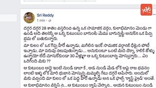 Sri Reddy Controversial Comments On Chiranjeevi - Mega Family #PawanKalyan