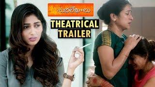 Shubhalekhalu Theatrical Trailer | Sreenivasa Sayee | Priya Vadlamani | Diksha Sharma
