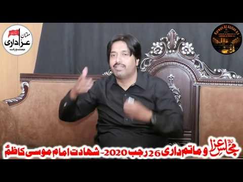 Allama Syed Aqil Raza Zaidi I Majlis 26 Rajab 2020 I