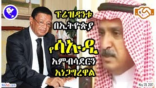 ፕሬዝዳንቱ በኢትዮጵያ የሳኡዲ አምብሳደርን Ethiopian President meet with Saudi Arabia Ambassador in Addis Ababa