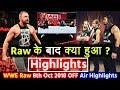 टूट गये Roman Reigns - WWE Monday Night Raw 8th Oct 2018 Highlights | Brock Lesnar & Shield Break Up