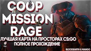 Coop Mission Rage - Полное прохождение на русском | CS:GO || Кооп миссион раге на русском смотреть