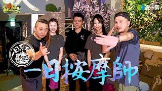 【一日系列第七十集】邰智源跟KID去學按摩,目的是為了幫溫妮泱泱按摩?!–一日按摩師