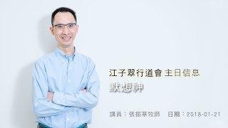 2018-01-21江子翠行道會 主日信息 張振華牧師 默想神