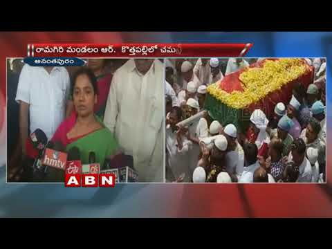 Anantapur Ex-ZP Chairman Chaman Laid to Rest With Full State Honours