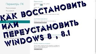 Как переустановить или восстановить ваш Windows 8