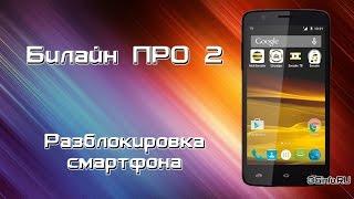 """""""Билайн Про 2"""" разблокировка смартфона от оператора"""