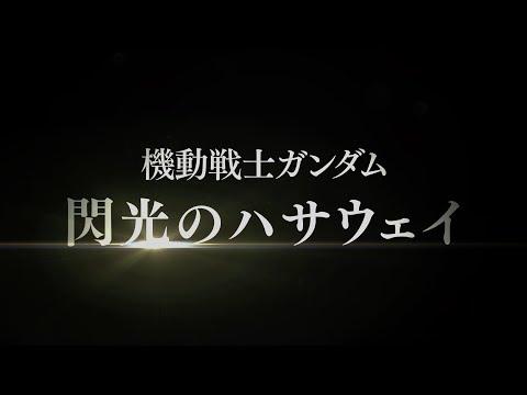 『機動戦士ガンダム 閃光のハサウェイ』トレーラー (01月12日 14:15 / 9 users)
