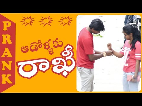 Aadollaku Rakhi Kattudu | Funny Video | Local PRANK TV