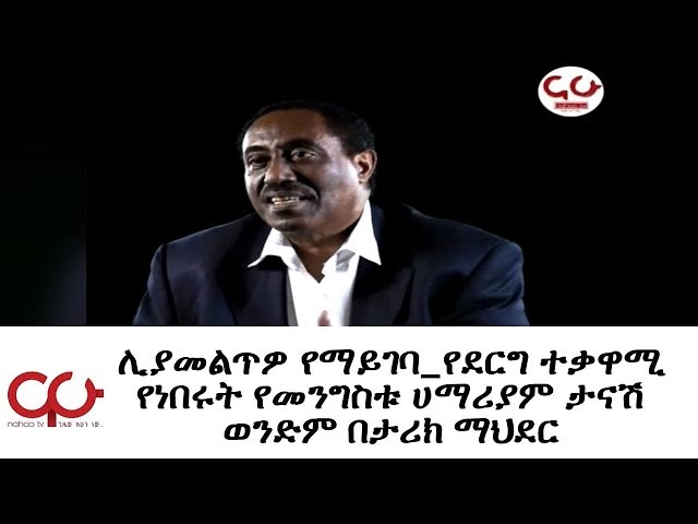ETHIOPIA -Interview With Mengistu Hailemariam's Younger Brother - NAHOO TV
