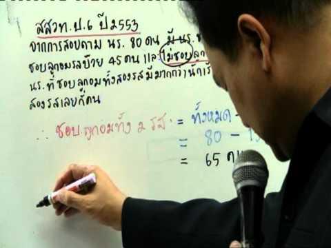 เฉลยข้อสอบคณิต สสวท ป.6 โดยพี่บุ๋ม