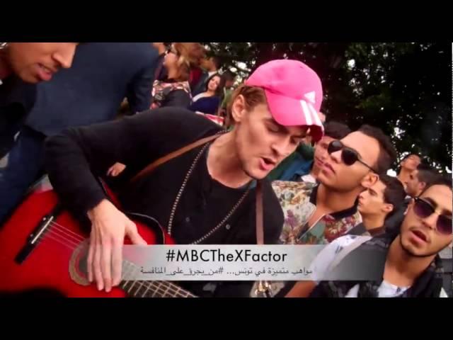 MBC The X Factor - تجارب الأداء في تونس