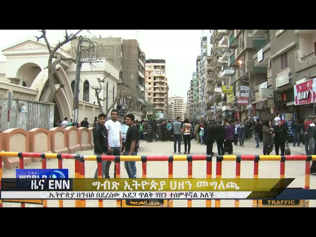 Ethiopian: Ethiopia sends condolences to Egypt after church attack - ENN News