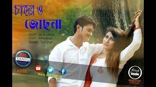 Eto Kache। Kazi Shuvo। kona Akand। Eid Exclusive। New Music video   10Youtube