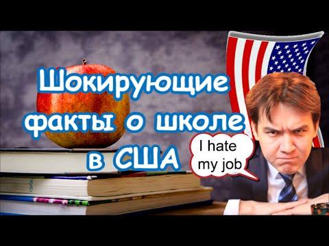 США - ШОКИРУИЩИЕ ФАКТЫ об Американской школе. Valentina Ok. LifeinUSA. жизнь в США.
