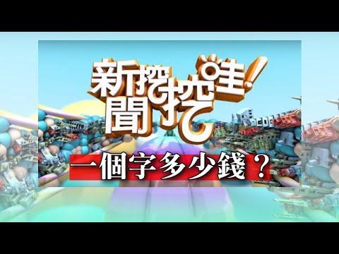 台灣-新聞挖挖哇-20191021 一個字多少錢?