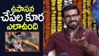 Ram Charan Funny comment on His wife Upasana FISH FRY | Vinaya Vidheya Rama Team Interview | FL