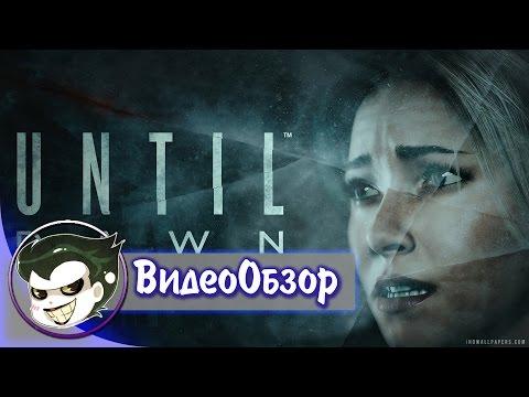 Обзор игры Until Dawn - Дожить до рассвета (PS4). Мнение хоррор-любителя