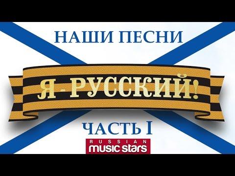 Я – РУССКИЙ! (Наши песни) Часть 1  / I AM RUSSIAN!
