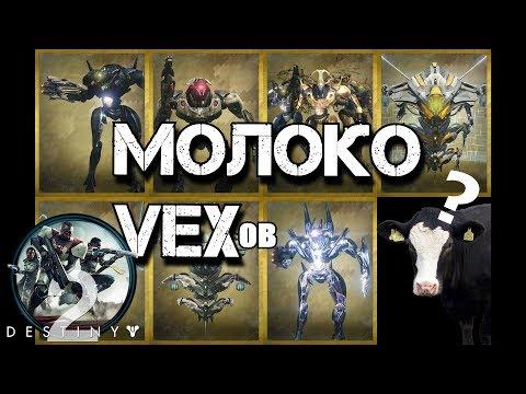Destiny 2 - Секрет Расы VEX
