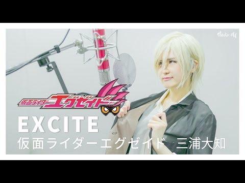 가면라이더 이그제이드 Op 仮面ライダーエグゼイド Op - EXCITE [Covered By Studio ALf]