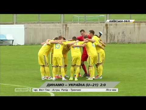 Динамо обыграло молодежную сборную Украины