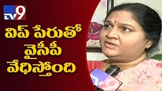 YCP harassing me : Araku MP Kothapalli Geetha