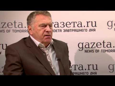В В  Жириновский - Интервью gazeta ru