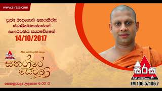 Sanaramarasewana - 2017/10/14 - Medagoda Abhayathissa Thero