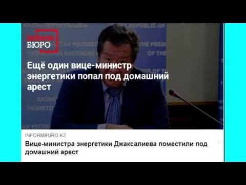 Вице-министра энергетики РК Джаксалиева взяли под  арест