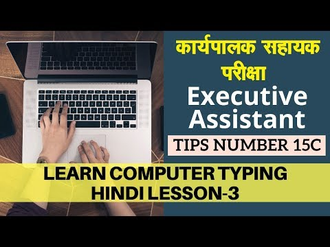 Quickly Learn Computer Hindi Typing Lesson-3 | Executive Assistant Exam टिप्स नंबर 15C