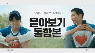 [오늘도 형제는 평화롭다] 몰아보기 통합본 I #좋맛탱 김민규