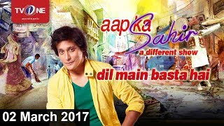 Aap ka Sahir | Morning Show | 2nd March 2017 | Full HD | TV One | 2017