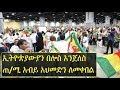 Ethiopians gather in Los Angeles, CA to welcome Prime Minister Abiy Ahmed   Medemer USA