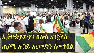 Ethiopians gather in Los Angeles, CA to welcome Prime Minister Abiy Ahmed | Medemer USA