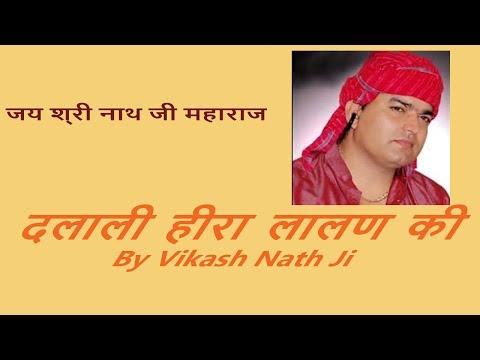 दलाली हीरा लालण की | Dalali Heera Lalan Ki By Vika