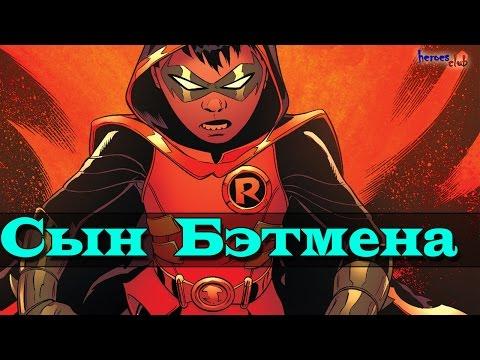 Cын Бэтмена.Дэмиен Уэйн [ПРОИСХОЖДЕНИЕ ]. Damian Wayne [ORIGIN]. Son of Batman