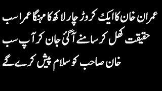 Real Story Behind Imran Khan Expensive Umra 1 Crore and 4 Lacs