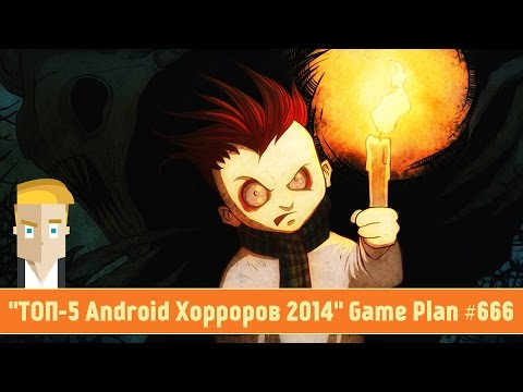 ТОП-5 Android Хорроров 2014 Game Plan #666