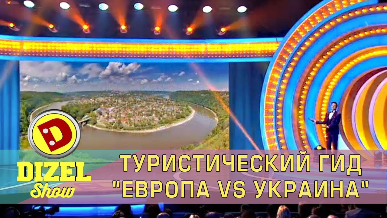 "Туристический гид ""Европа vs Украина""   Дизель cтудио приколы"