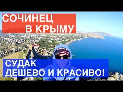 Крым 2017, Судак, цены, еда, отдых, жильё, в Судаке