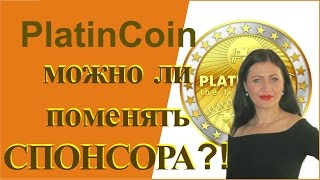 PlatinCoin ПЛАТИНКОИН Можно ли поменять спонсора