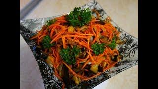 ЛЕТНИЙ легкий салат БЕЗ майонеза Вкусный САЛАТ баклажаны с морковью по корейски Салат рецепт  Salad