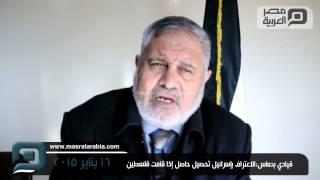 مصر العربية | قيادي بحماس:الاعتراف بإسرائيل تحصيل حاصل إذا قامت فلسطين