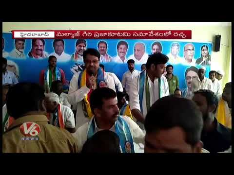 Mahakutami : War Of Words Between TDP And TJS Activists In Malkajgiri | TS Poll Campaign | V6 News
